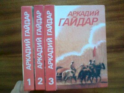 Собрание сочинений в трех томах