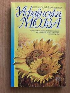 Українська мова Навчальний посібник