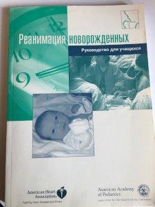 Реанимация новорожденных руководство