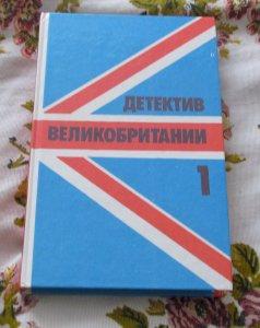 Детектив Великобритании.Сборник.Выпуск 1-й