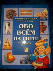 Энциклопедия для детей. Обо всём на свете. От А до Я