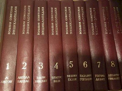 Большая советская энциклопедия. 13 томов