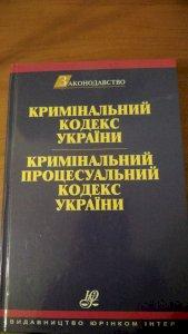 Уголовный кодекс, Уголовно-процесуальный кодекс