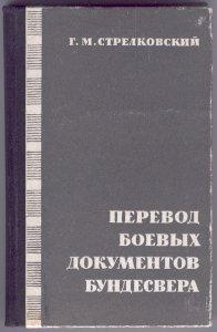 Перевод боевых документов бундесвера