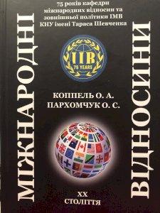 Міжнародні відносини ХХ століття