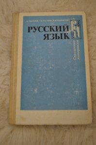 Русский язык. Справочные материалы. М. Т. Баранов, Т. А. Костяева