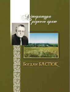Література рідного краю