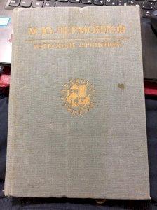 М. Ю. Лермонтов. Избранные сочинения