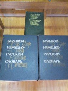 Большой немецко-русский словарь. 3 тома.