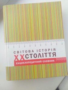 Світова історія ХХ століття. Енциклопедичний словник