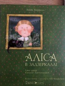 Аліса в задзеркаллі з ілюстраціями Євгенії Гапчинської
