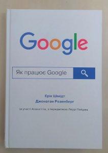 Google /Як працює Google