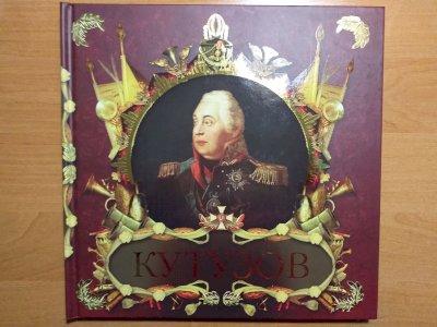 Великие полководцы. Кутузов и Наполеон.
