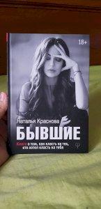 Бывшие. Книга о том, как класть на тех, кто хотел класть на тебя.