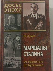 Маршалы Сталина. От Буденного до Булганина
