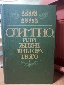 Олимпия, или жизнь Виктора Гюго