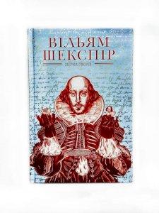 В.  Шекспір.  Збірка творів