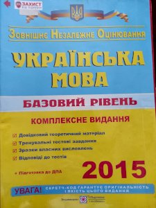 Українська мова. Комплексна підготовка до ЗНО та ДПА. Базовий рівень