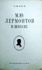 М.Ю. Лермонтов в школе