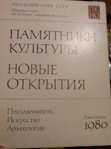 Памятники культуры. Новые открытия, 1980