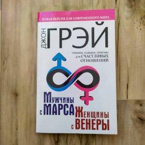 Мужчины с Марса, женщины с Венеры. Новая версия для современного мира. Умения, навыки, приемы для счастливых отношений.
