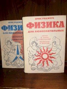 """Эрик Роджерс """"Физика для любознательных"""" в 2х томах."""