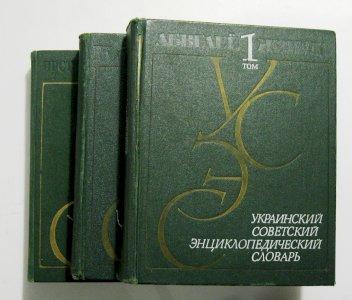 Украинский Советский энциклопедический Словарь 3 тома
