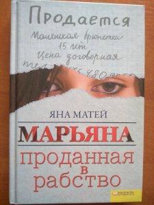 Марьяна. Проданная в рабство