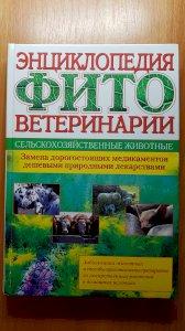 Энциклопедия Фито ветеринарии