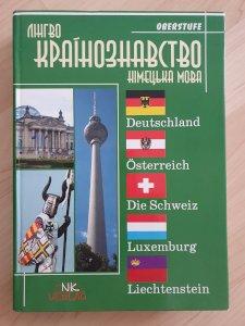 Лінгвокраїнознавство, німецька мова: посібник для студентів ВНЗ та середніх навчальних закладах