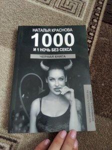1000 и 1 ночь без секса. Черная книга.