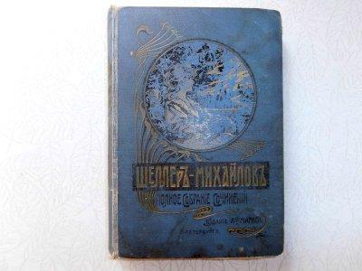 А.К. Шеллер – Михайлов. Том 5. «Наши ближніе» Разсказы, 1904г.