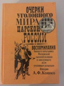 Очерки уголовного мира царской России.