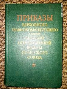 Приказы Верховного главнокомандующего в период ВОВ в период с 25 января 1943 по 3 сентября 1945