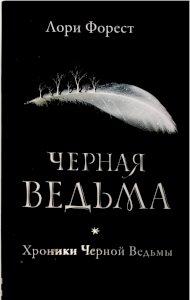 Хроники Черной Ведьмы. Черная ведьма