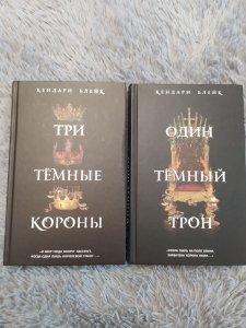Три темные короны +Один тёмный трон