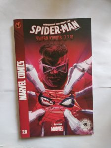 Spider-Man #20. Змова клонів 2 з 10. Журнал коміксів для молоді