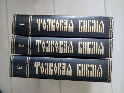 Толковая Библия, 3 тома