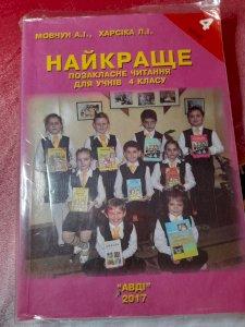 Позакласне читання  для учнів 4 класу