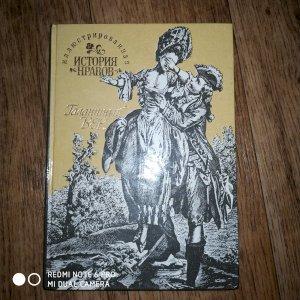 Иллюстрированная История Нравов, Галантный Век