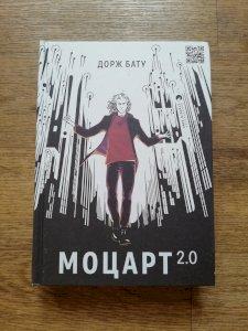 Моцарт 2.0