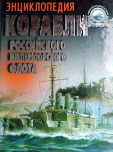 Энциклопедия корабли Российского императорского флота