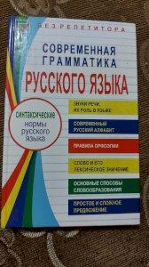 Современная грамматика русского языка