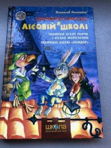 Дивовижні пригоди в лісовій школі: Таємний агент Порча і козак Морозенко. Таємниці лісею «Кондор»