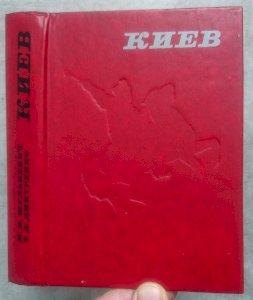 Киев. Архитектурно-исторический очерк