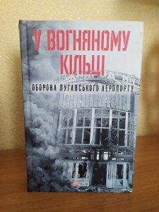 Оборона Луганського аеропорту