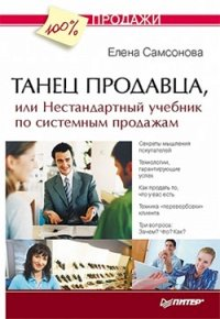 Танец продавца, Нестандартный учебник по системным продажам