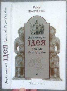 Державницька ідея давньої Руси-України