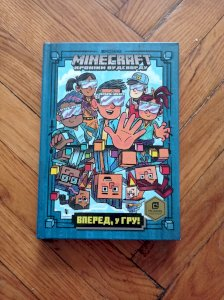 Minecraft Хроніки Вудсворду. Вперед, у гру!
