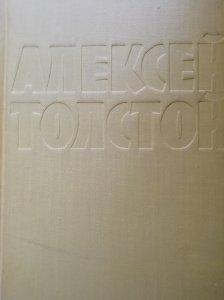 Алексей Толстой собрание сочинений в 10 томах